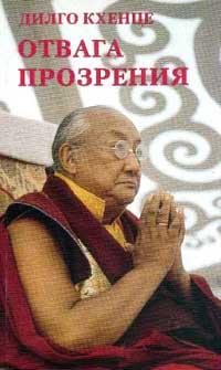 Книги. Буддизм. Отвага прозрения