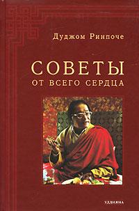 Книги. Буддизм. Советы от всего сердца