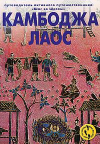 Книги. Путеводитель. Камбоджа. Лаос