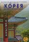 Книги. Путешествия. Корея Южная и Северная. Путеводитель