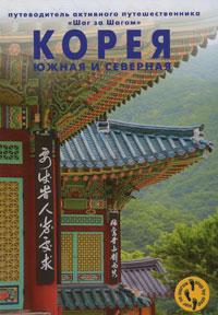 Книги. Путеводитель. Корея Южная и Северная