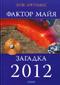 Книги. Фактор майя: Внетехнологический путь. Загадка 2012