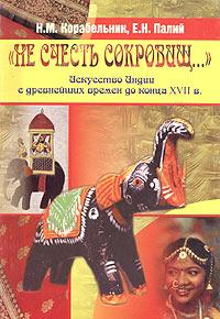 Книги. Искусство Индии с древнейших времен до конца XVII века