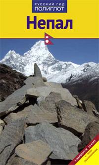 Книги. Путеводитель. Непал