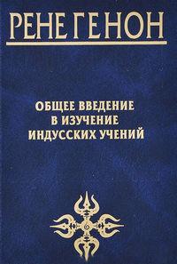 Книги. Рене Генон