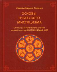 Книги. Буддизм