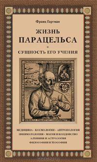 Книги. Эзотерика