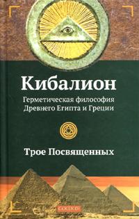 Эзотерика