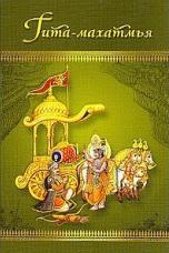 Индуизм. Бхагават-Гита
