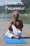 Йогачарья Мохан Джи Панвар